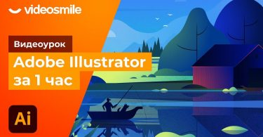 Adobe Illustrator за 1 час! (обучение)