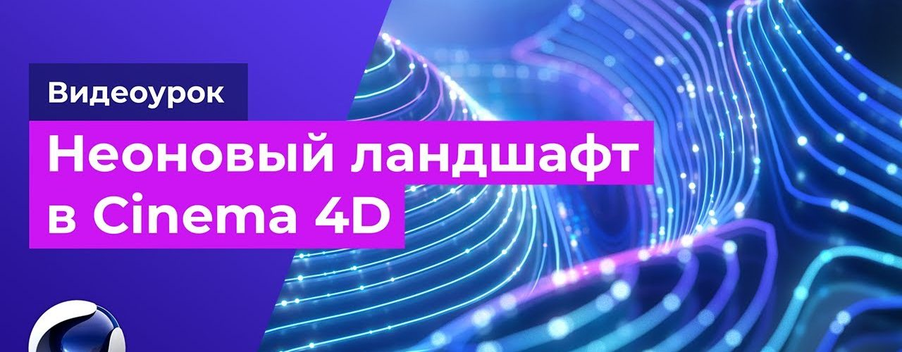 Неоновый ландшафт в Cinema 4D