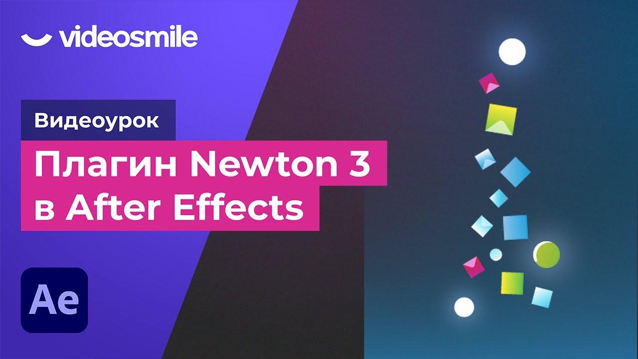 Плагин Newton 3 в After Effects