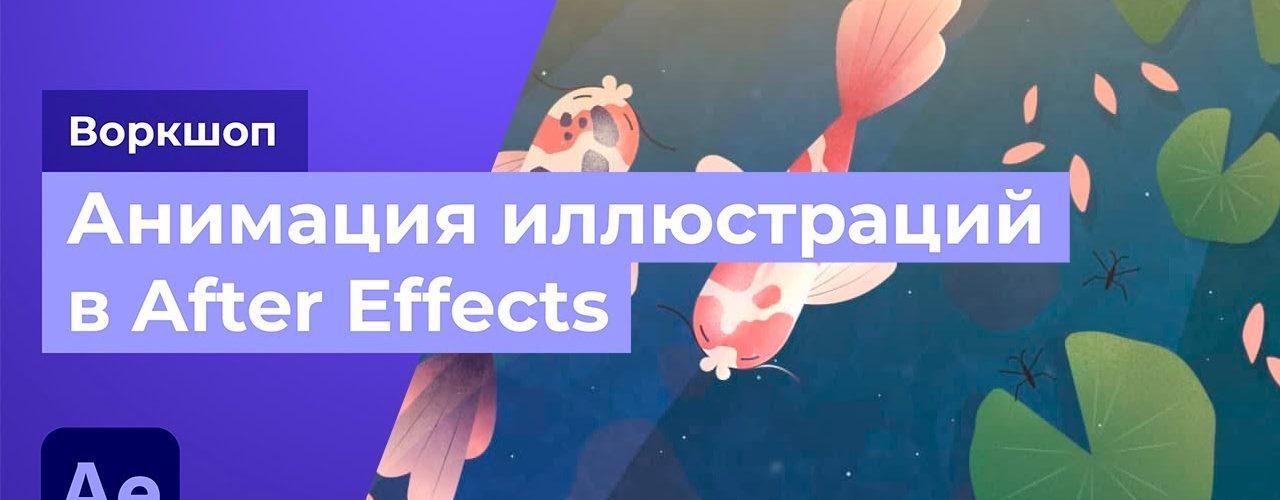 Анимация иллюстраций в After Effects