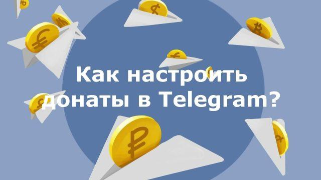 Как настроить донаты в Telegram